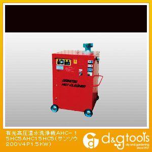 有光 有光 高圧温水洗浄機 AHC-15HC5 (×1台) (AHC15HC5)