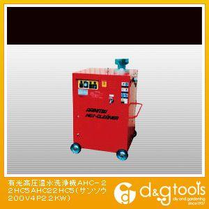 有光 有光 高圧温水洗浄機 (×1台) (AHC-22HC5)