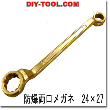 人気 bof2427防爆両口メガネ24×27mmベリリウム合金製工具, 杜の都@SHOP:7e69019c --- hi-tech-automotive-repair.demosites.myshopmanager.com