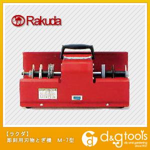 ラクダ | Rakuda 彫刻用刃物とぎ機(研磨機)  M-7型  13022