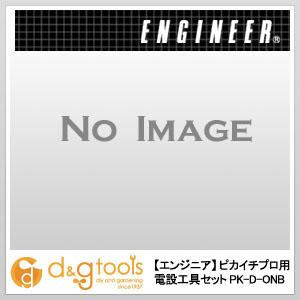エンジニア ピカイチプロ用電設工具セット  PK-D-ONB