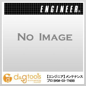 エンジニア メンテナンスプロ BKM-03-TNBB