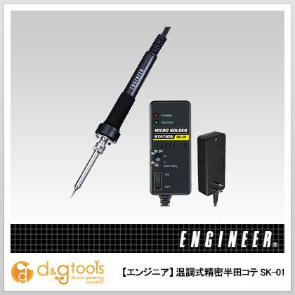 エンジニア(ENGINEER) 温調式精密半田コテはんだこて SK-01