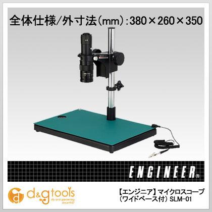 エンジニア マイクロスコープ(ワイドベース付)  SLM-01