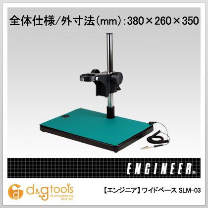 エンジニア(ENGINEER) マイクロスコープ用ワイドベース SLM-03