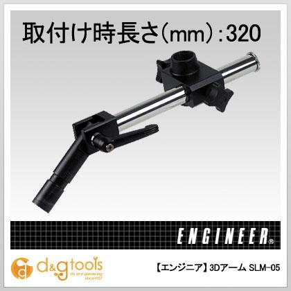 エンジニア マイクロスコープ用3Dアーム  SLM-05