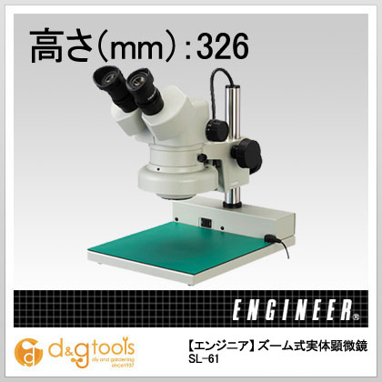 エンジニア(ENGINEER) ズーム式実体顕微鏡 SL-61