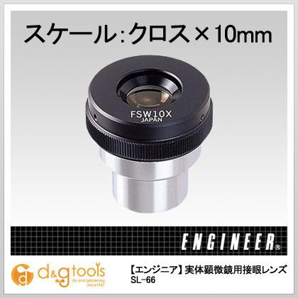 エンジニア(ENGINEER) 実体顕微鏡用接眼レンズミクロスケール付き接眼レンズ SL-66