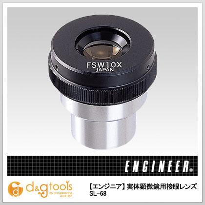 エンジニア(ENGINEER) 実体顕微鏡用接眼レンズSL-60用接眼レンズ10倍 SL-68