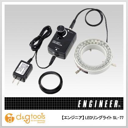 エンジニア LEDリングライト(実体顕微鏡用)  SL-77