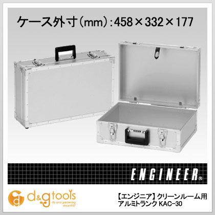 エンジニア クリーンルーム用アルミトランク  KAC-30
