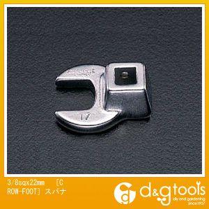 エスコ [CROW-FOOT]スパナ 3/8sq×22mm (EA617YS-22)