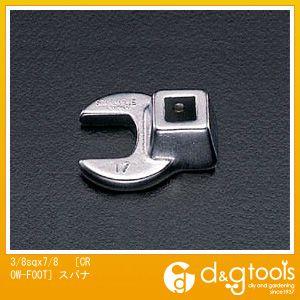 エスコ [CROW-FOOT]スパナ 3/8sq×7/8 (EA617YS-108)