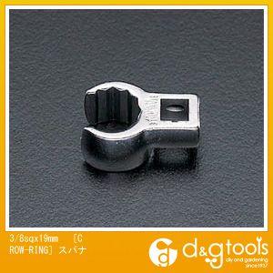 エスコ [CROW-RING]スパナ 3/8sq×19mm (EA617YU-19)