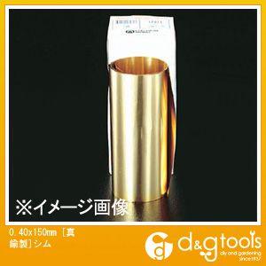 エスコ [真鍮製]シム 0.40×150mm (EA440EC-0.4)