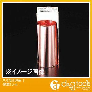 エスコ [銅製]シム 0.076×150mm (EA440EF-0.0C)