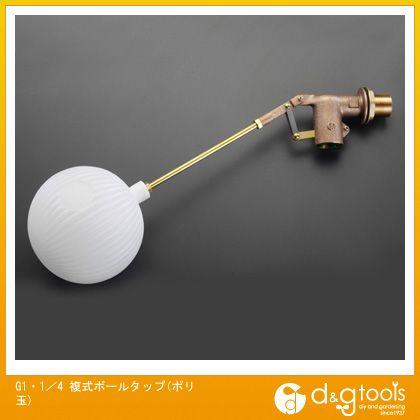 エスコ G1・1/4複式ボールタップ(ポリ玉) (EA472AA-4A)