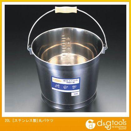 エスコ [ステンレス製]丸バケツ 20L (EA508S-20)