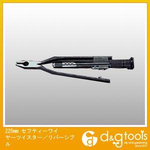エスコ セフティーワイヤーツイスター/リバーシブル 225mm (EA534X-225)