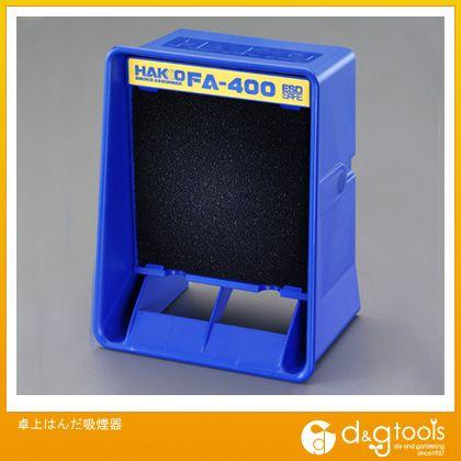 エスコ 卓上はんだ吸煙器 (EA323MD-10)