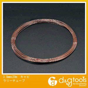 エスコ キャピラリーチューブ 3.0mm×20m (EA436A-3)