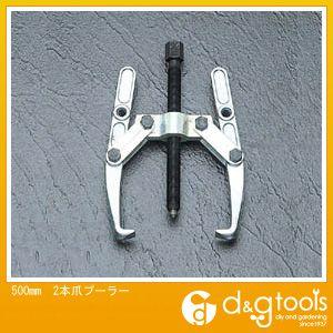 エスコ 2本爪プーラー 500mm (EA500-500)