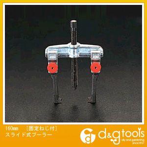 エスコ [固定ねじ付]スライド式プーラー 160mm (EA500AG-160)