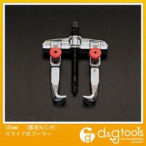 エスコ [固定ねじ付]スライド式プーラー 350mm (EA500AH-350)