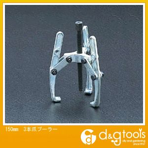 エスコ 3本爪プーラー 150mm (EA500B-150)