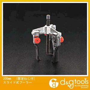 エスコ [固定ねじ付]スライド式プーラー 200mm (EA500BG-200)