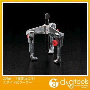 エスコ [固定ねじ付]スライド式プーラー 200mm (EA500BH-200)