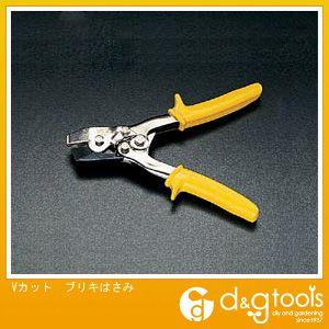 エスコ Vカット ブリキはさみ (EA544NV) 金属作業用はさみ はさみ 金属ばさみ 金属はざみ ハサミ