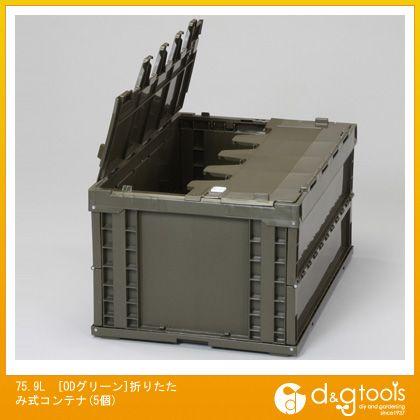 エスコ 折りたたみ式コンテナ ODグリーン 75.9L (EA506AA-7E) 5個