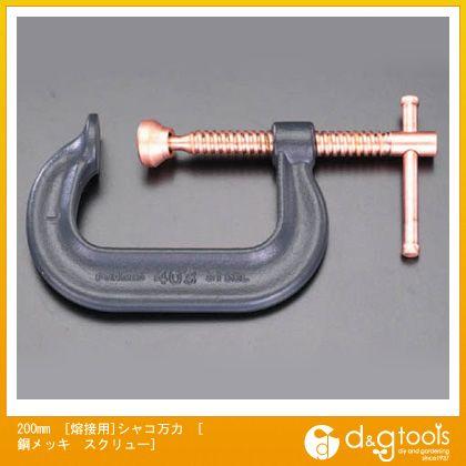 エスコ [熔接用]シャコ万力[銅メッキスクリュー] 200mm (EA526WK-200) シャコ万力 万力