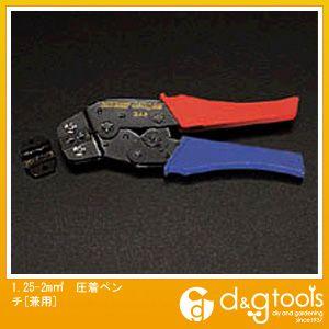 エスコ 圧着ペンチ[兼用] 1.25-2mm2 (EA538AD)