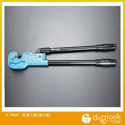 エスコ 圧着工具[強力型] 14-70mm2 (EA538AH-2) 圧着工具 圧着 工具