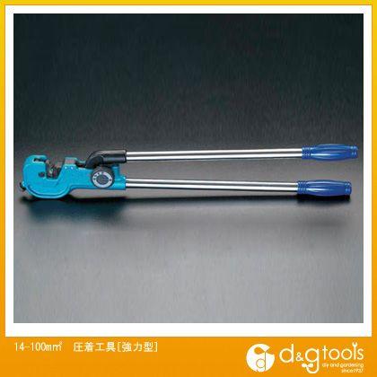 エスコ 圧着工具[強力型] 14-100mm2 (EA538AK-100) 圧着工具 圧着 工具