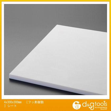 エスコ [フッ素樹脂]シート 4×300×300mm (EA440DV-105)