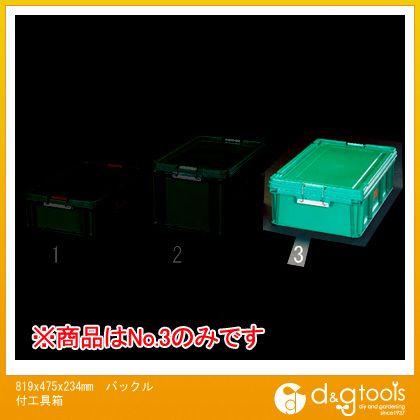 エスコ バックル付工具箱 819×475×234mm (EA506LS-3)