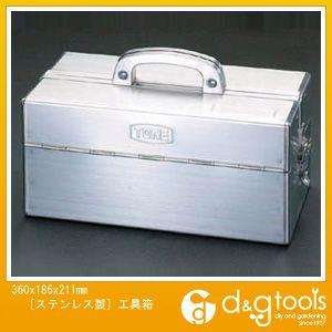 エスコ [ステンレス製]工具箱 360×186×211mm (EA507SA-360)