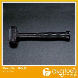 エスコ 無反動ハンマー 46mm×610g (EA575WT-46)