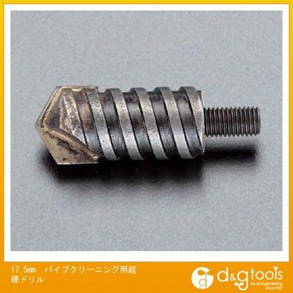 エスコ パイプクリーニング用超硬ドリル 17.5mm (EA115GF-35)