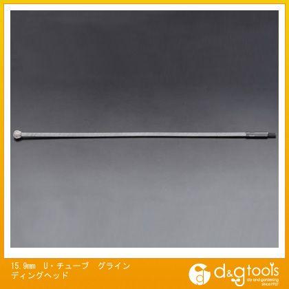エスコ U・チューブグラインディングヘッド 15.9mm (EA115GF-55)
