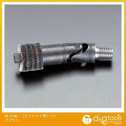 エスコ [ストレート用]パイプブラシ 48-51mm (EA115GH-4)
