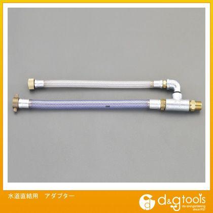 エスコ 水道直結用 アダプター (EA115JS-51)