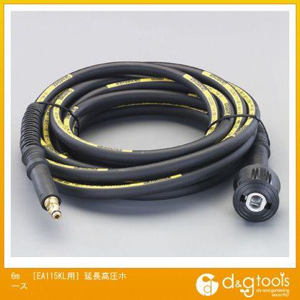 エスコ [EA115KL用]延長高圧ホース 6m (EA115KL-6)