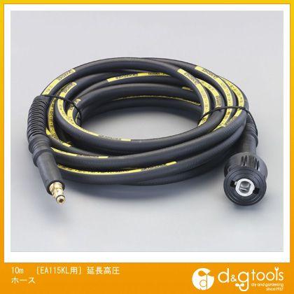 エスコ [EA115KL用]延長高圧ホース 10m (EA115KL-10)