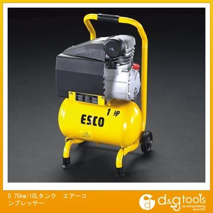 ※法人専用品※エスコ 0.75KW/10Lタンクエアーコンプレッサー EA116SB
