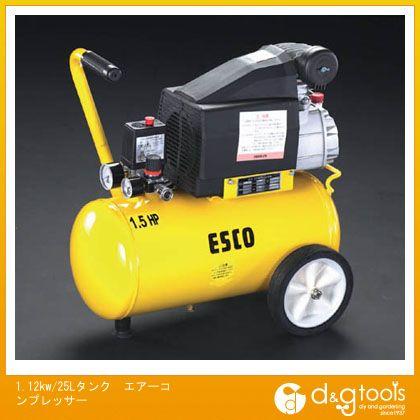 ※法人専用品※エスコ 1.12KW/25Lタンクエアーコンプレッサー EA116SC