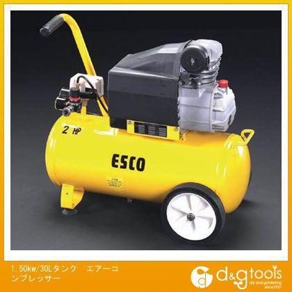 エスコ 1.50KW/30Lタンクエアーコンプレッサー  EA116SD